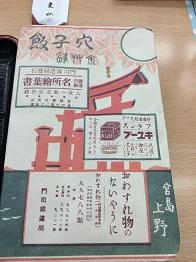 miyajima34.jpg