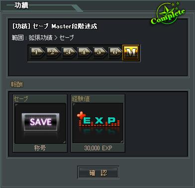 SAVEGET.png