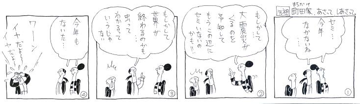 セミなかない(2012夏)