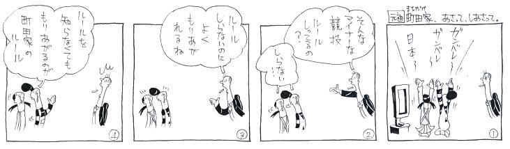 ルール知らない競技(オリンピック)