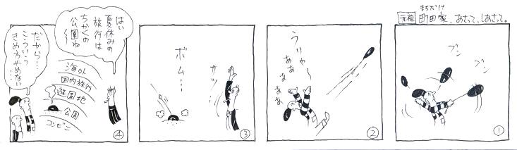 ハンマー投げ
