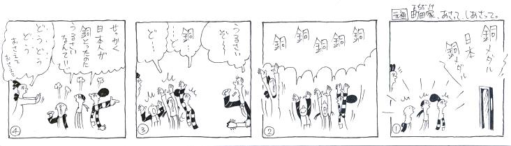 日本 銅メダル!!