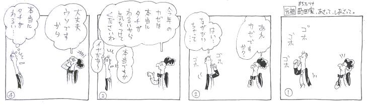 たちの悪い風邪2013冬