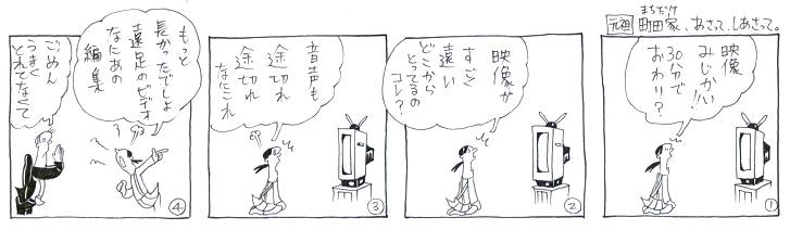 問題のあの映像公開!!