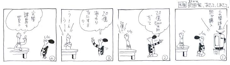 尖閣諸島購入!!