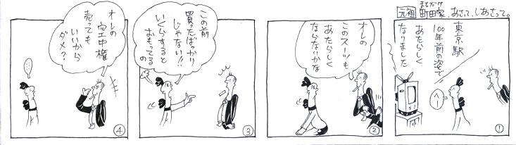 東京駅 完成!!