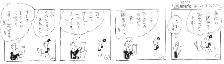 お母さんの新作小説!!