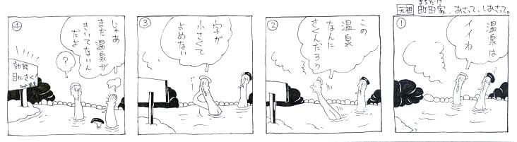 温泉の効能2013冬