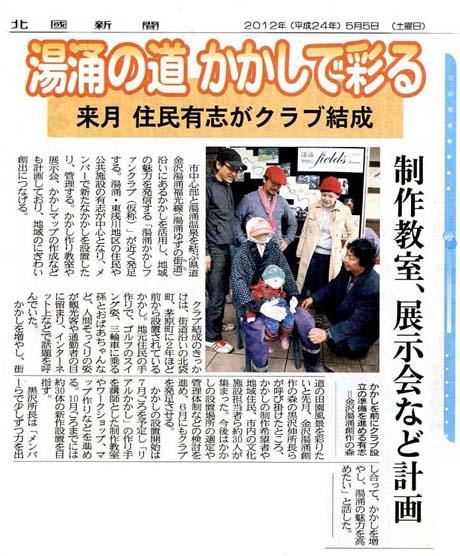 5月5日新聞記事