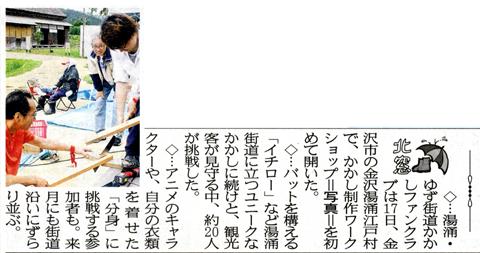 6.18北國新聞
