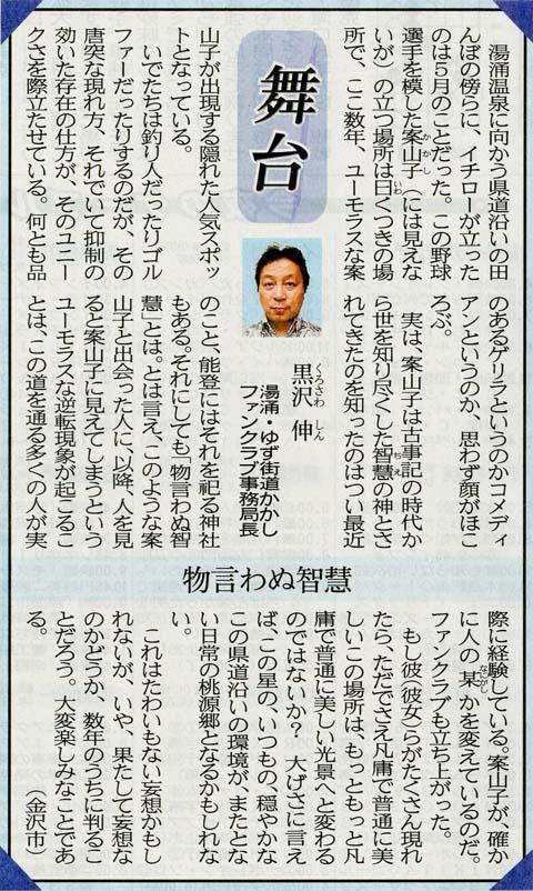 北國新聞「舞台」