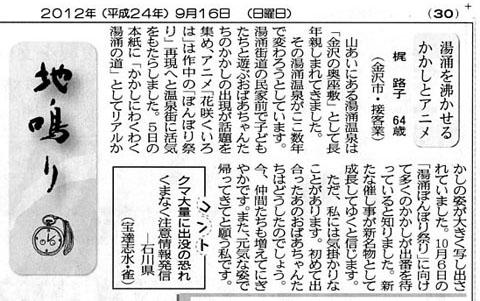H24.09.16北國新聞「地鳴り」