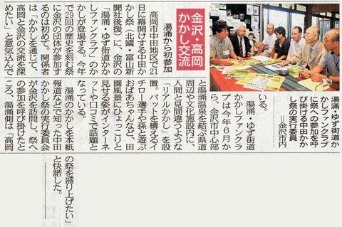 H24.09.18北國新聞(ブログ用)