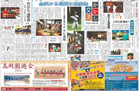 H24.09.18富山新聞