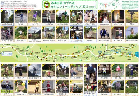 H24かかしマップ10.03(中)