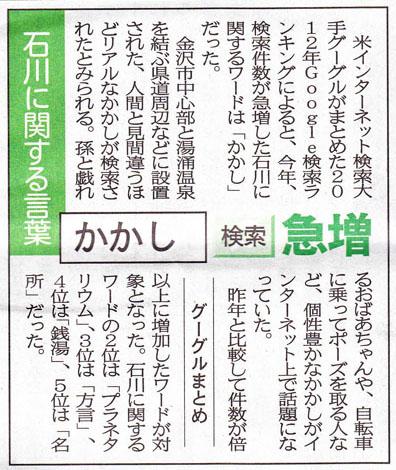 H24.12.04北國新聞(小)