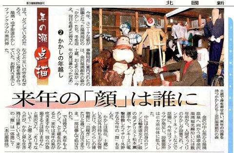 H24.12.23北國新聞(かかし冬眠-中)