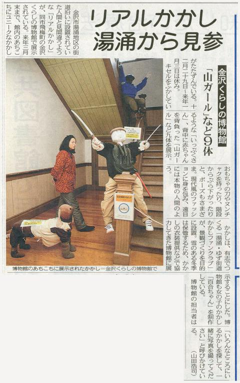 H24.12.25中日新聞(くらし博.中)
