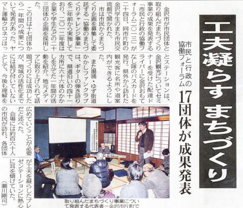 H250225北陸中日新聞