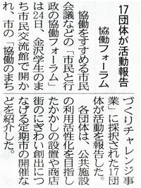 H250225北國新聞