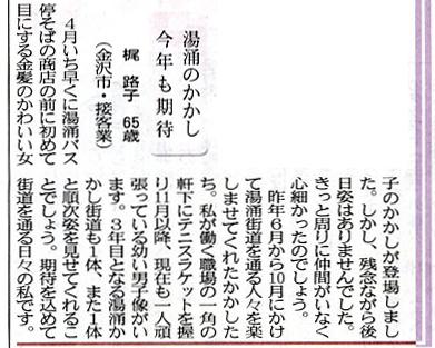 H25.04.13北國新聞(今年も期待)