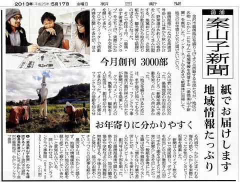 朝日新聞(案山子新聞)