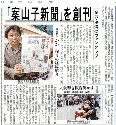 中日新聞青葉新聞