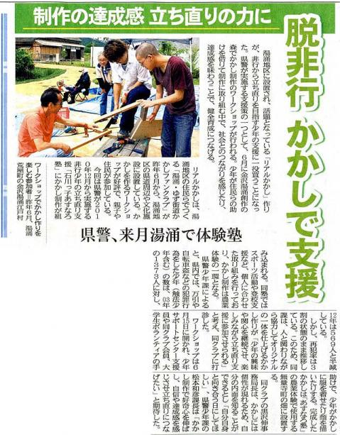 北國新聞(県警少年支援)