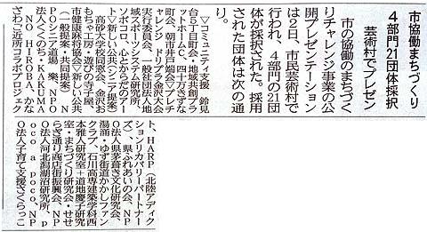 北國新聞(チャレンジ採択小)