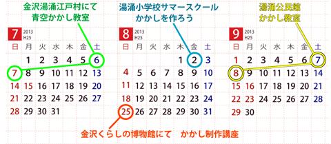 789教室カレンダー