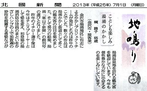 北國新聞(地鳴り)