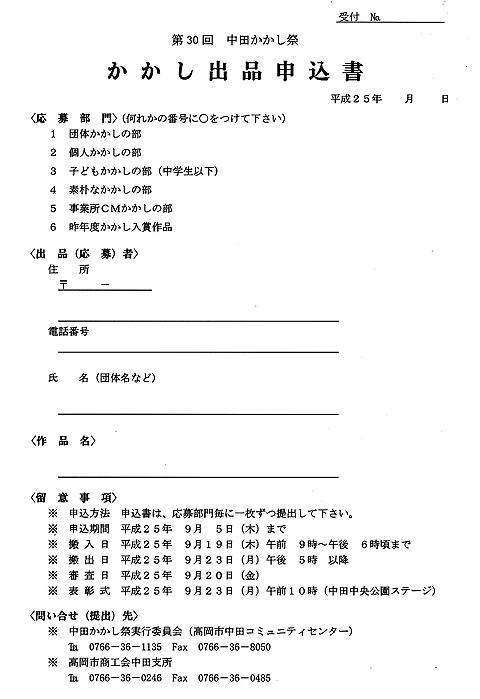 出品申込書(480)