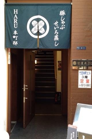 2014-09-26    本町店1