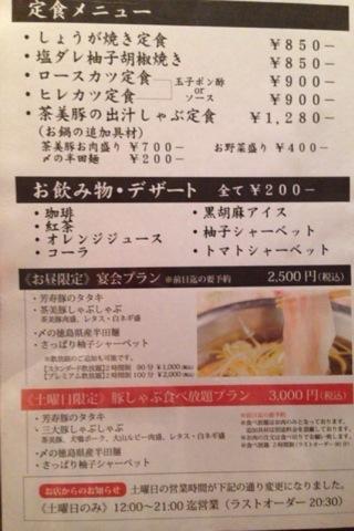 2014-09-26    本町店3
