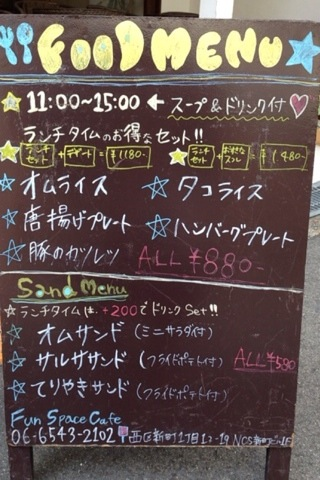2014-10-01 Fun Space Cafe2