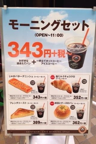 2014-10-04    南久宝寺店2