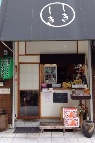 2014-10-09     しきしき1