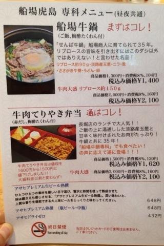 2014-10-18    船場虎島1