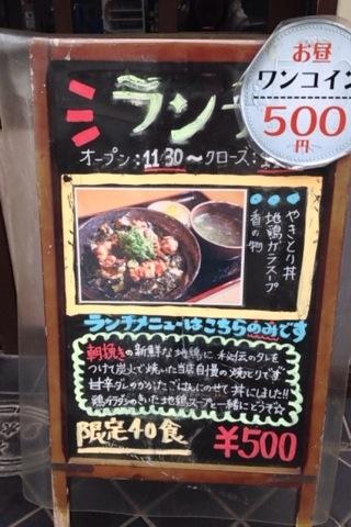 2014-11-17    鶏家2