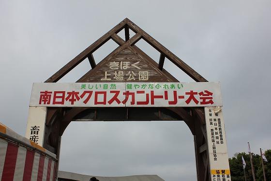 第24回南日本クロスカントリー大会1