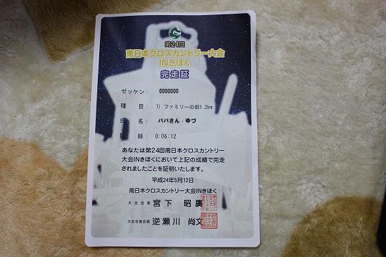 第24回南日本クロスカントリー大会15