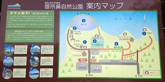 番所鼻自然公園地図