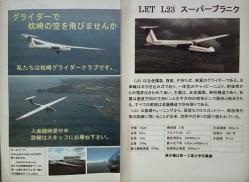 枕崎空港グライダークラブ1