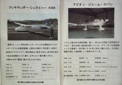 枕崎空港グライダークラブ2