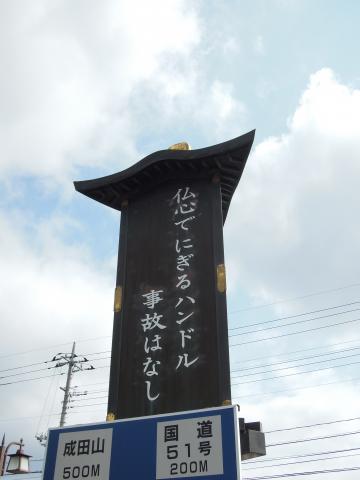 QP Naritasan Honden 5