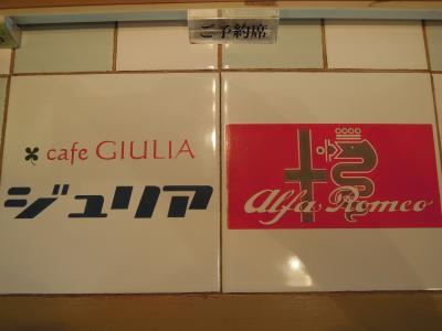 Cafe GIULIA TAA 6