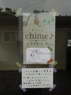 blog_chime_hikkoshi4_convert_20120611182702.jpg