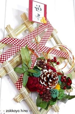 正月飾り ひし形