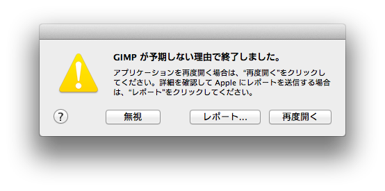 gimp_crash.png