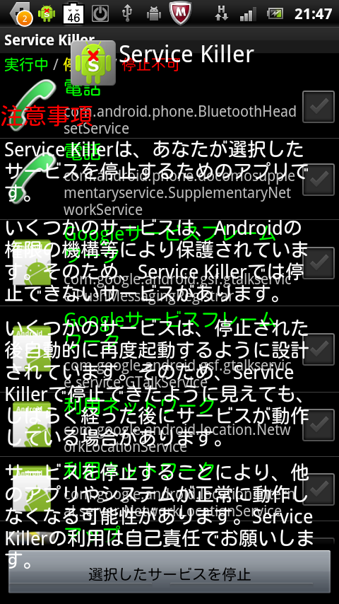 service_killer121_bug.png
